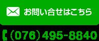 お問い合せはこちら (076)495-8840