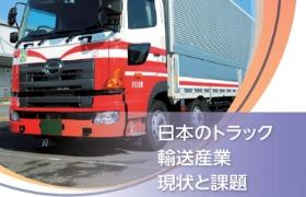 日本のトラック輸送産業現状と課題(PDF)