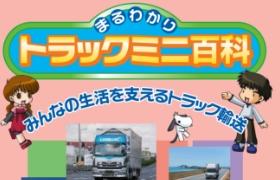 まるわかりトラックミニ百科(PDF)